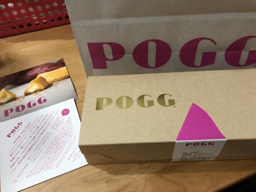 ポグの箱と紙袋