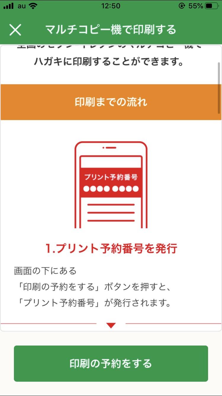 アプリの印刷画面