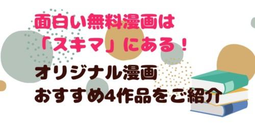漫画 無料 読み 放題 スキマ